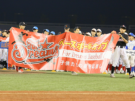 第2回 For Dreams Cup 新潟